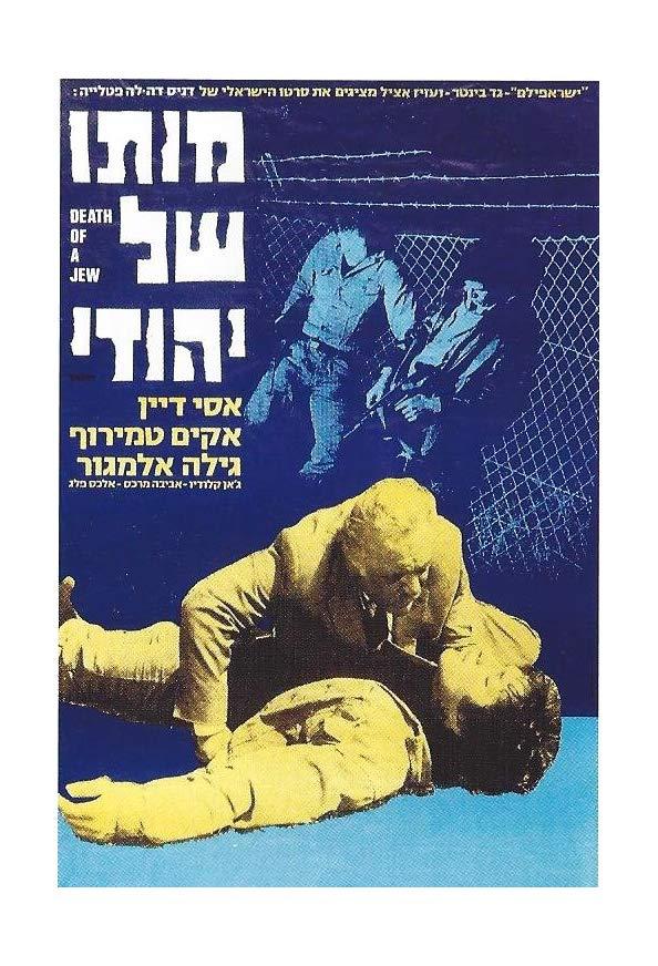 Death of a Jew kapak