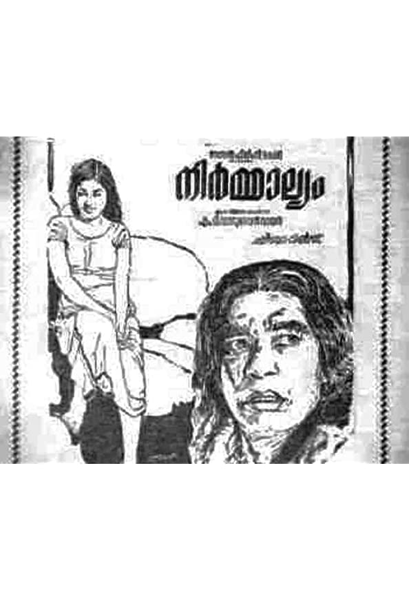 Nirmalyam kapak