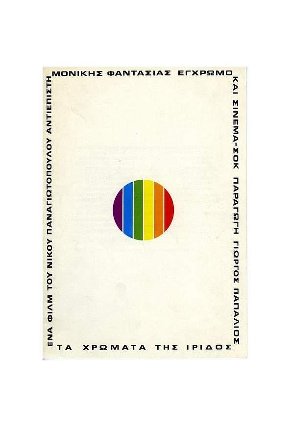 The Colours of Iris kapak