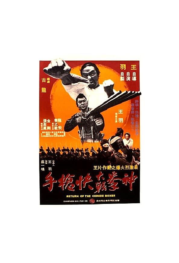 Return of the Chinese Boxer kapak
