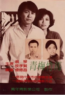 Taipei Story kapak