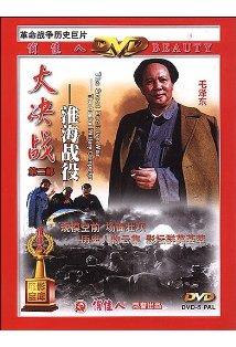 Da Jue Zhan I: Liao Shen Zhan Yi kapak