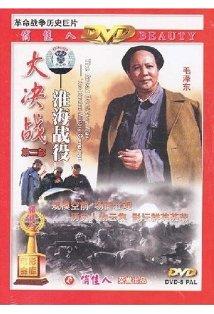 Da Jue Zhan II: Huai Hai Zhan Yi kapak