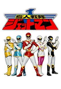 Choujin Sentai Jetman kapak