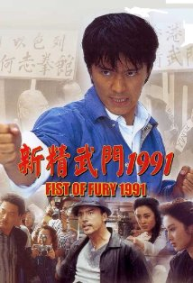 Fist of Fury 1991 kapak