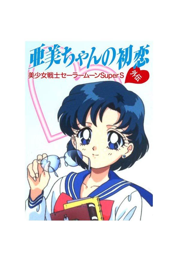 Sailor Moon Super S: Ami's First Love kapak