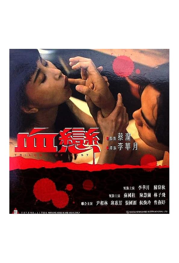 Trilogy of Lust kapak