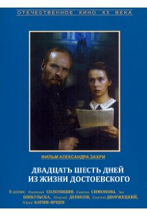 Twenty Six Days from the Life of Dostoyevsky kapak