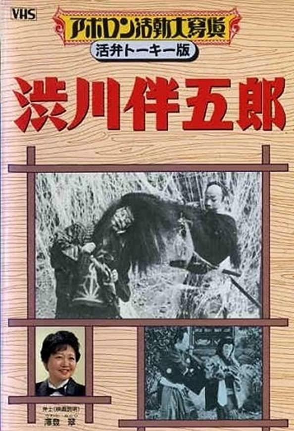 Shibukawa Bangorô kapak