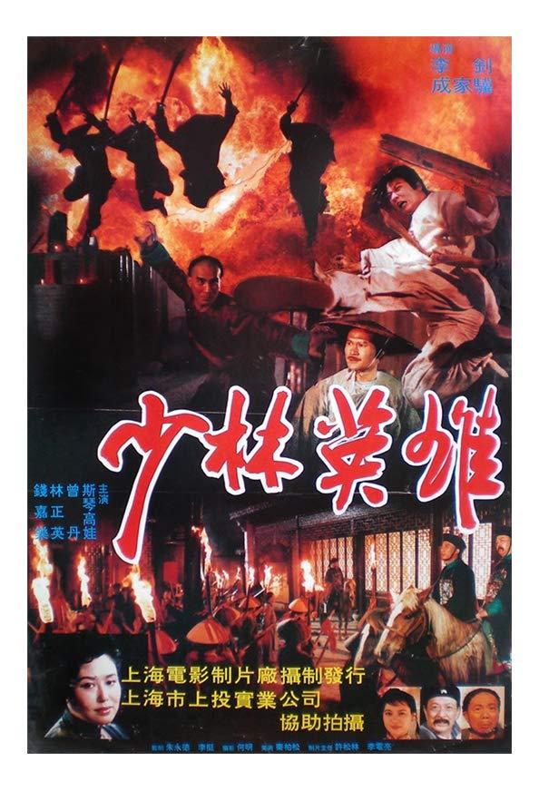 Shao Lin ying xiong zhi Feng Shi-Yu Hong Zhi-Guan kapak