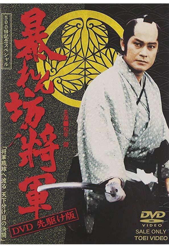The Unfettered Shogun kapak