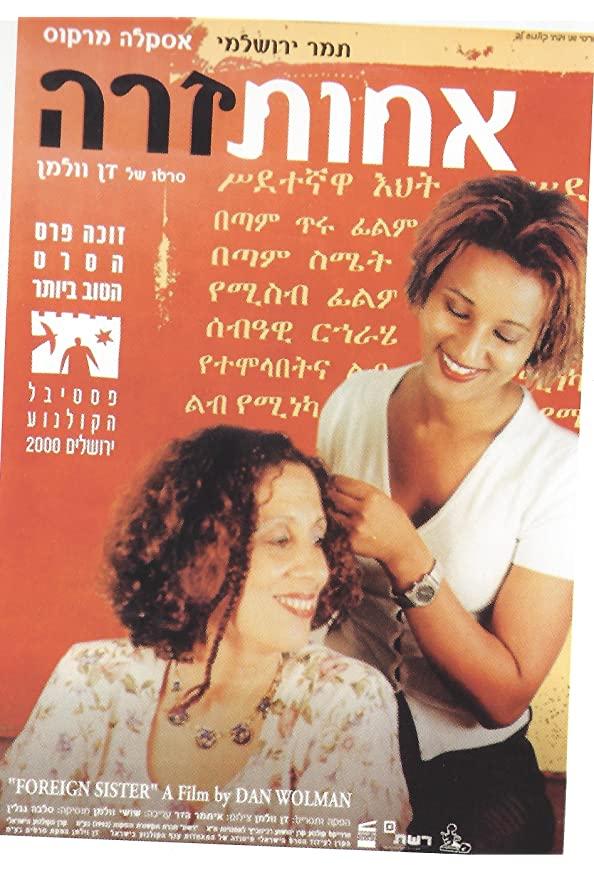 Foreign Sister kapak