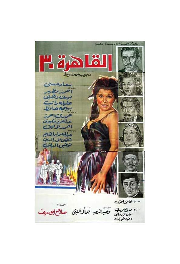 Cairo 30 kapak