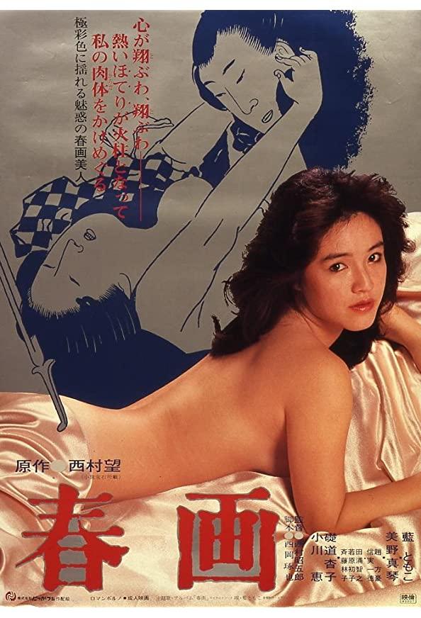 Pornographic Ukiyo-e kapak