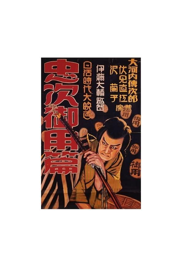 Chuji Tabinikki Daisanbu Goyohen kapak