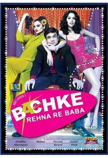Bachke Rehna Re Baba kapak