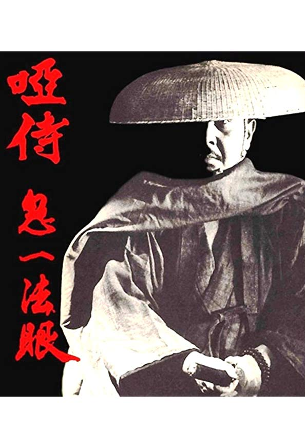 Mute Samurai kapak
