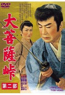 Daibosatsu tôge - Dai ni bu kapak