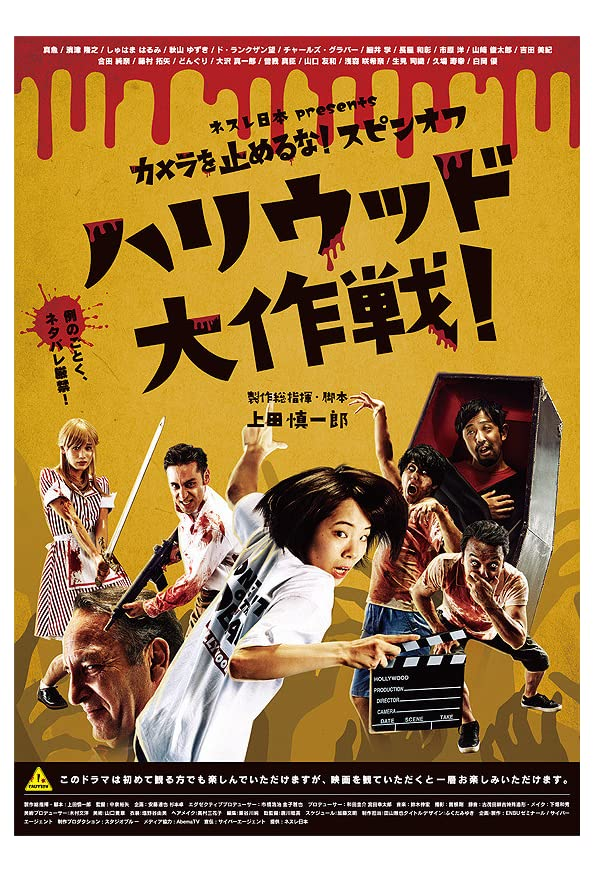 One Cut of the Dead Spin-Off: In Hollywood kapak