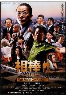 Aibô: the Movie: Zettai zetsumei! 42.195km Tôkyô Big City Marathon kapak