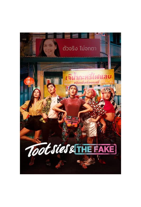 Tootsies & the Fake kapak
