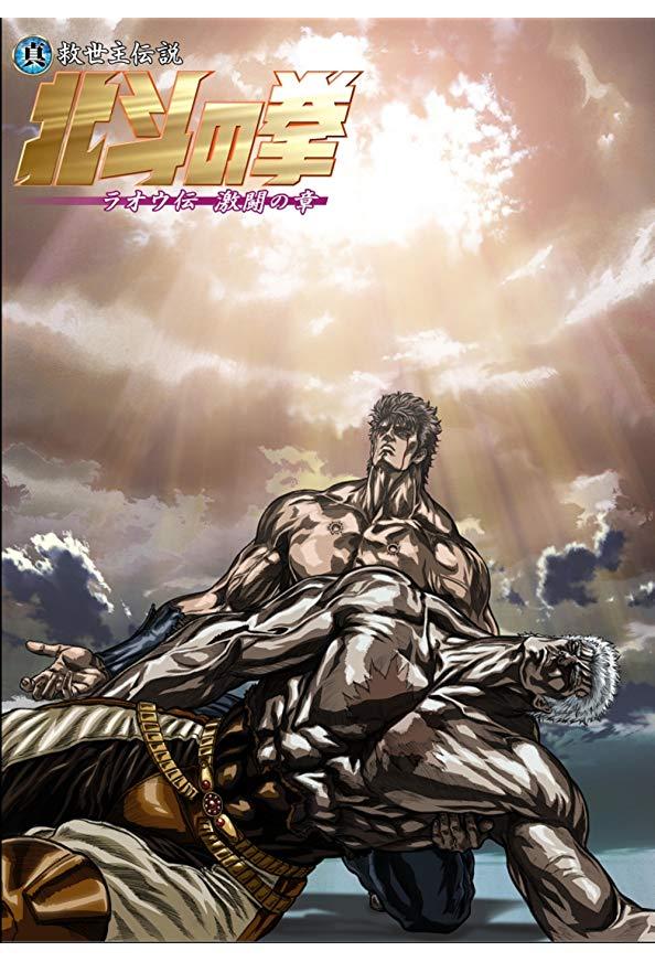 Shin kyûseishu densetsu Hokuto no Ken: Raô den - Gekitô no shô kapak