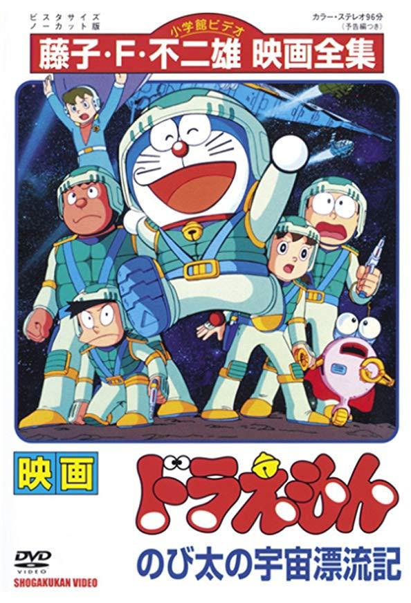 Doraemon: Nobita Drifts in the Universe kapak