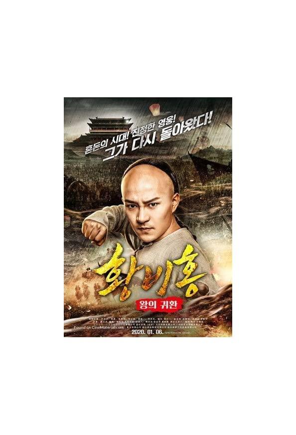 Return of the King Huang Feihong kapak