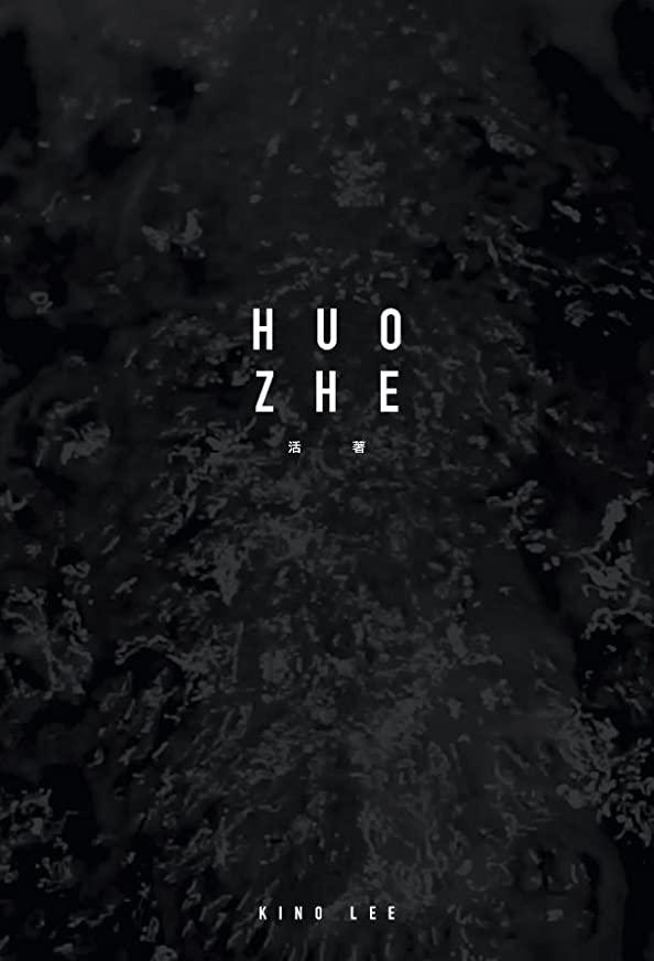 Huo Zhe kapak