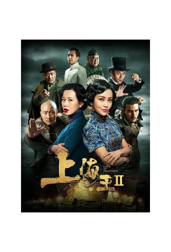 Concubine of Shanghai kapak