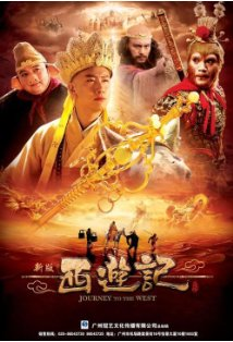 Journey to the West kapak