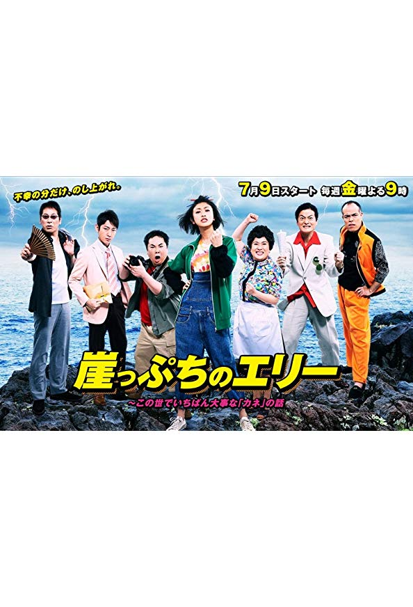 Gakeppuchi no Eri - Kono yo de ichiban daiji na 'Kane' no hanashi kapak