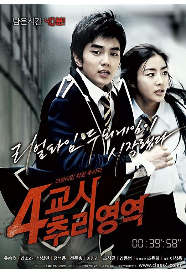 4-kyo-si Choo-ri-yeong-yeok kapak