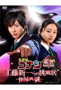 Meitantei Conan: Kudo Shinichi e no chosenjo kaicho densetsu no nazo kapak