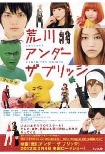 Arakawa Under the Bridge kapak