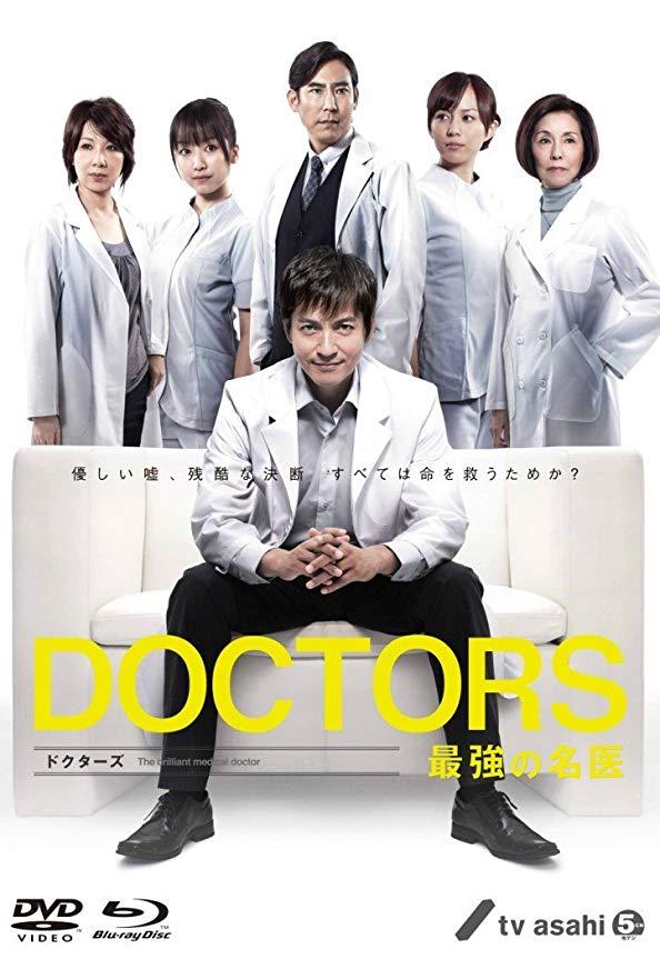 Doctors: Saikyô no meii kapak