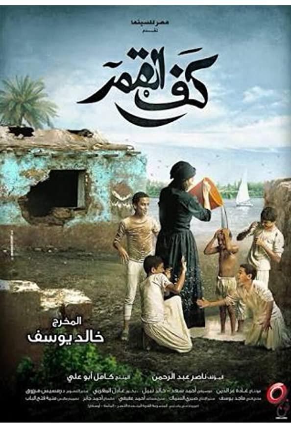 Kaf Alqamar kapak