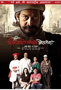 Mee Shivajiraje Bhosale Boltoy kapak