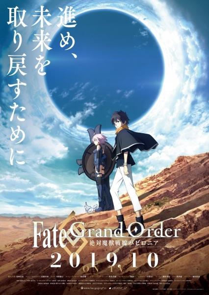 Fate/Grand Order: Zettai Maju Sensen Babylonia kapak