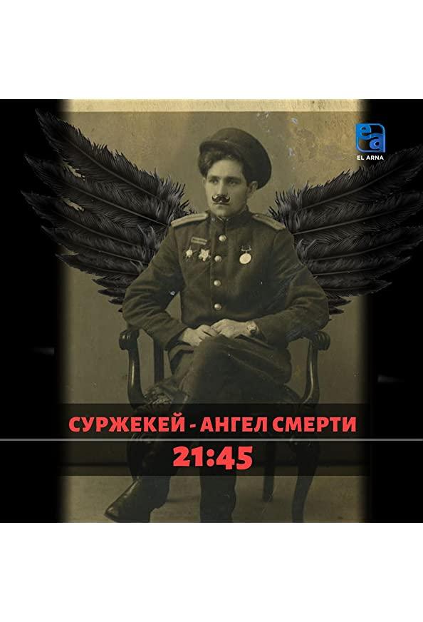 Surzhekey - angel smerti kapak