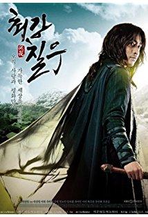 Choi Kang Chil Woo kapak