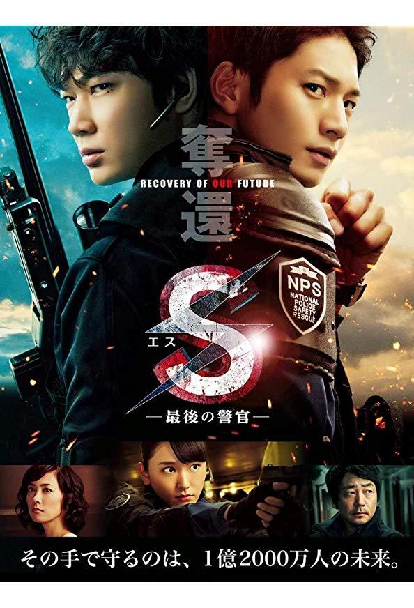 S: Saigo no Keikan - Dakkan: Recovery of Our Future kapak