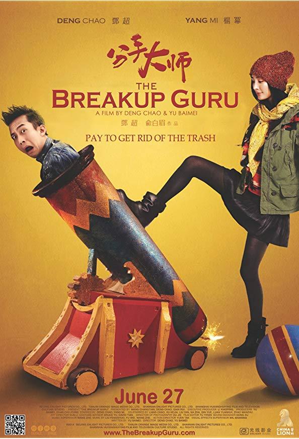 The Breakup Guru kapak