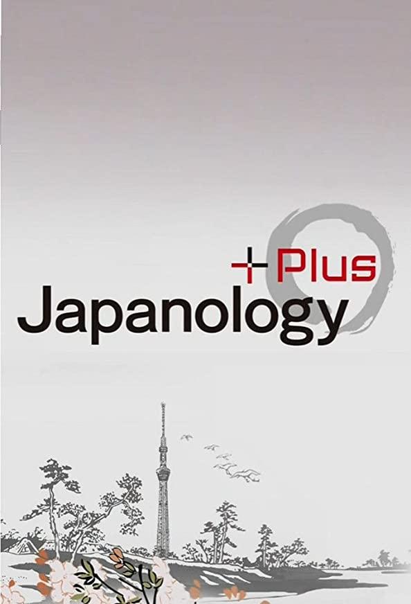 Japanology Plus kapak
