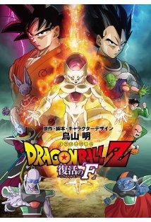 Dragon Ball Z: Doragon bôru Z - Fukkatsu no 'F' kapak