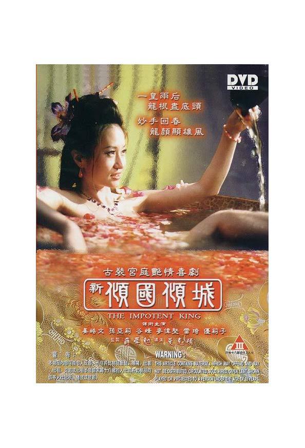 Xin qing guó qingchéng kapak