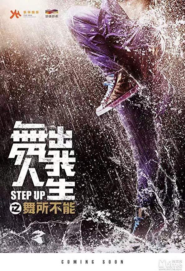 Step Up China kapak