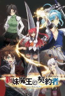 Shinmai Maou no Testament kapak