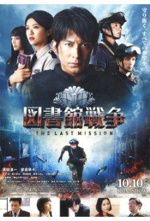 Toshokan sensô: The Last Mission kapak