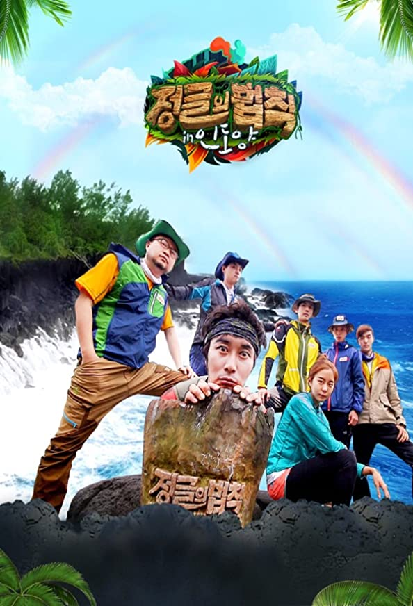 Law of the Jungle kapak